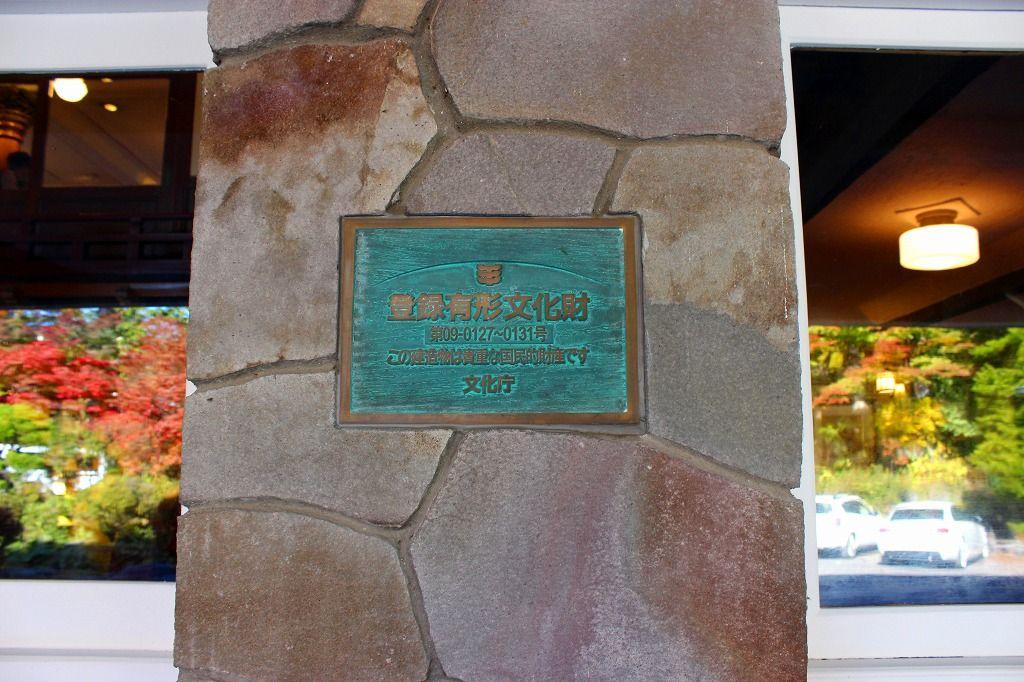 『日光金谷ホテル』はホテル全体が国指定の登録有形文化財!