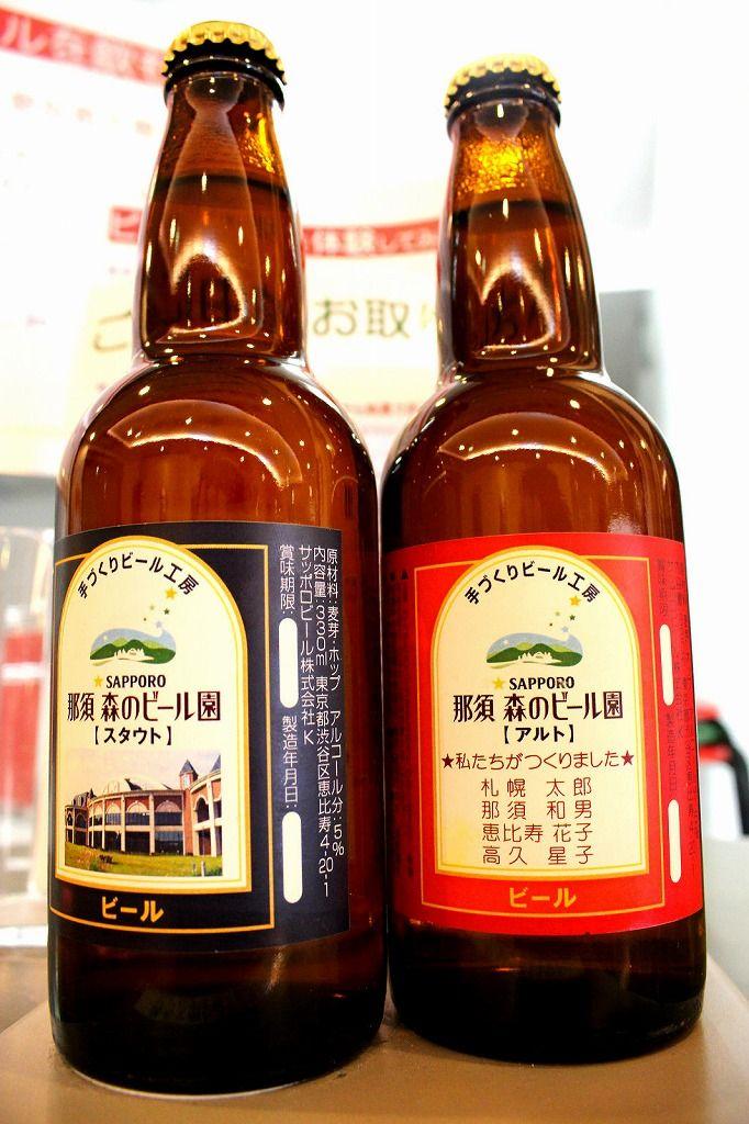 SAPPORO 那須 森のビール園で自分だけの限定ビールがつくれちゃう!