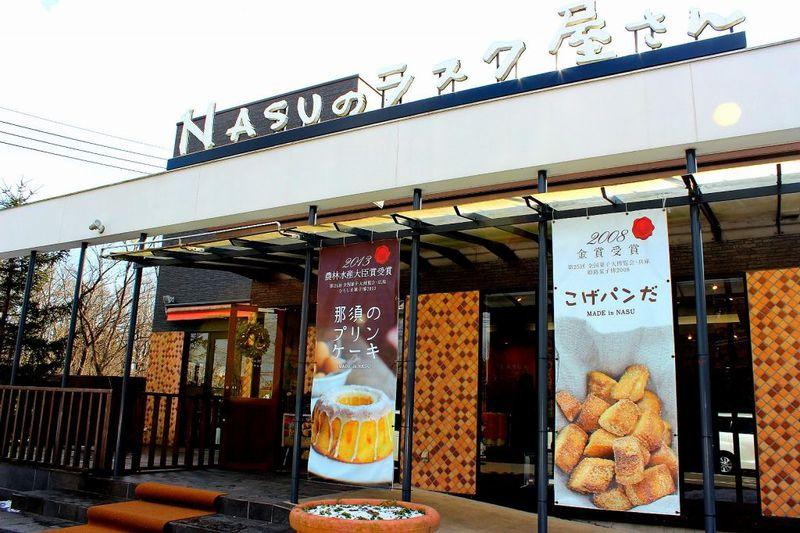 これぞ外せない!那須高原お土産の鉄板♪『NASUのラスク屋さん』