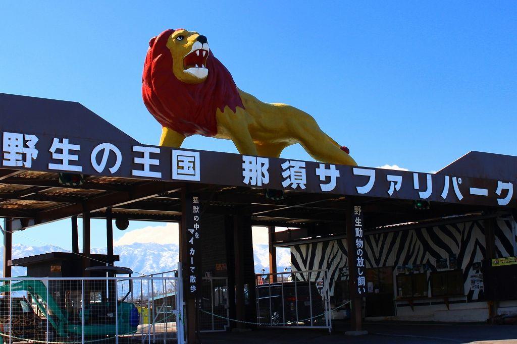 那須高原のほぼド真ん中にある野生の王国!