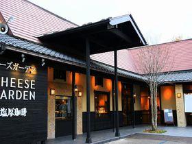 スイーツの新名所「チーズガーデン塩原珈琲」は那須塩原観光には外せない!