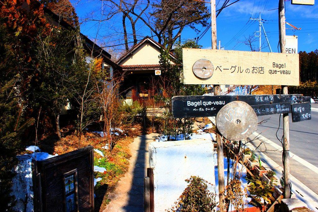 那須高原で大人気の隠れ家的パン屋さん「ベーグルクーボー」