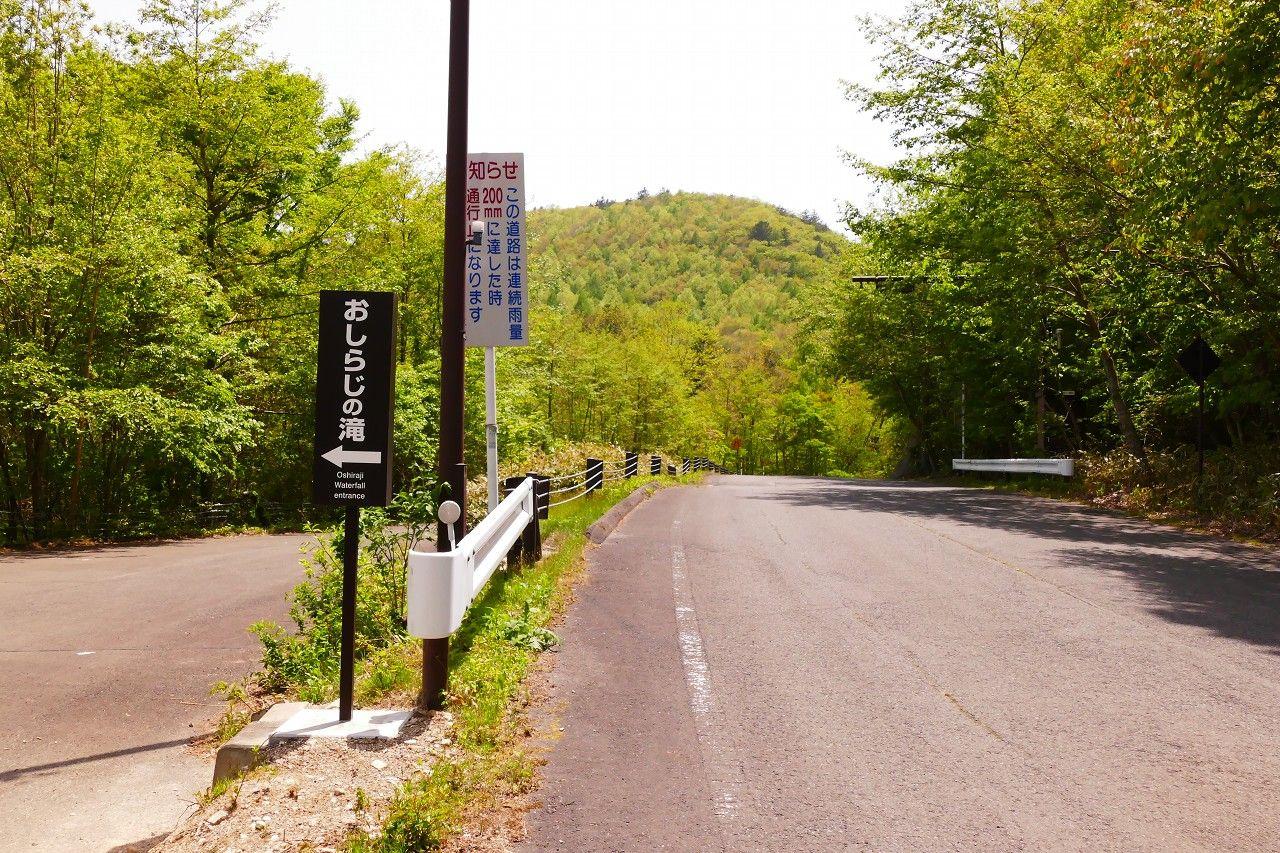歩道のない「おしらじの滝」への道筋は注意が必要です!