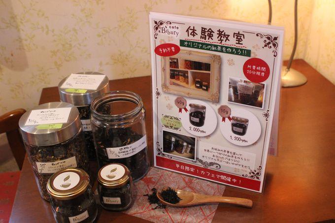 自分の好みに合った、オリジナルのマイ「紅茶」をブレンド体験♪