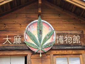 大麻専門の珍しい施設!那須「大麻博物館」で正しい知識を深掘り