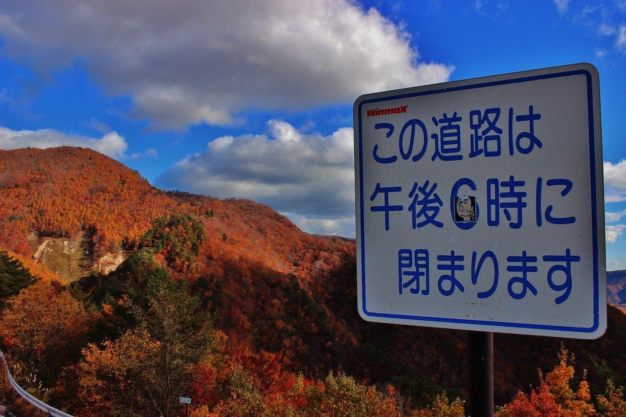 名作アニメ頭文字D(イニシャルD)にも登場した山岳コース