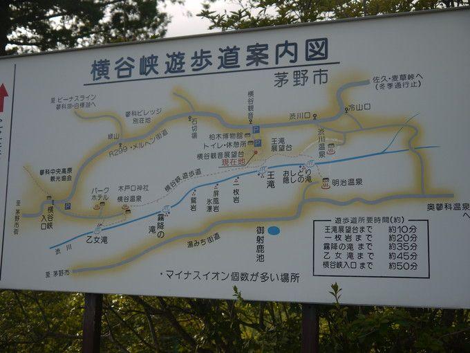 横谷峡遊歩道