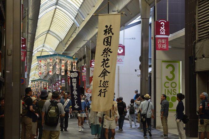 寺町商店街アーケードを通る「花笠巡行」