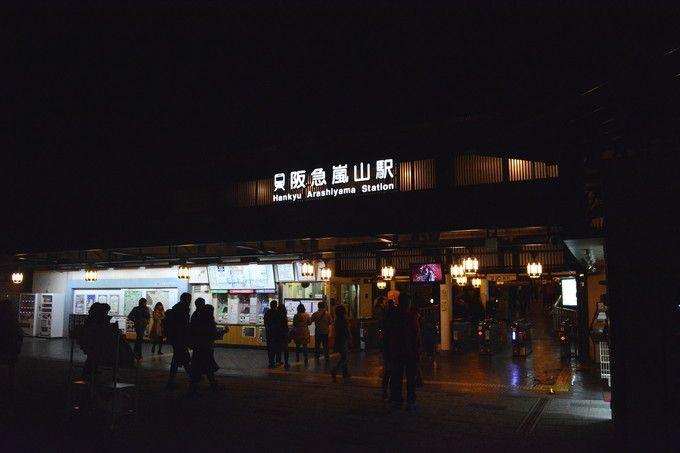 法輪寺、渡月橋が近い阪急嵐山駅