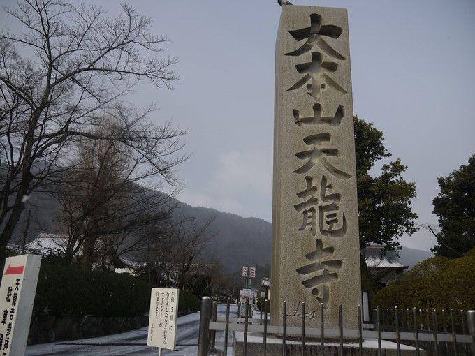 京都嵐山の世界遺産天龍寺