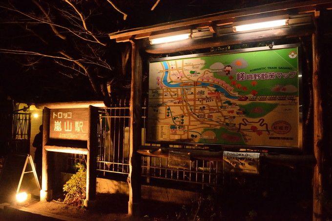 竹林の道を抜けて、案内所からトロッコ嵐山駅へ