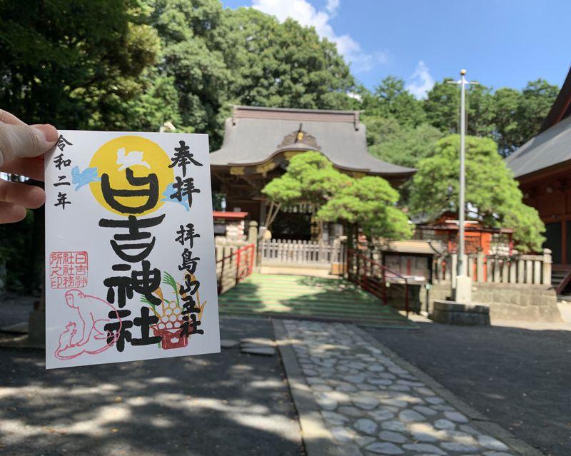季節ごとに変わるカラフルな御朱印が人気!東京「拝島日吉神社」