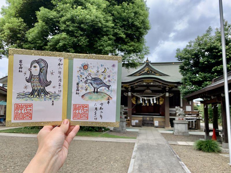 東京都「若宮神社」でアマビエとヨゲンノトリの御朱印を戴こう!