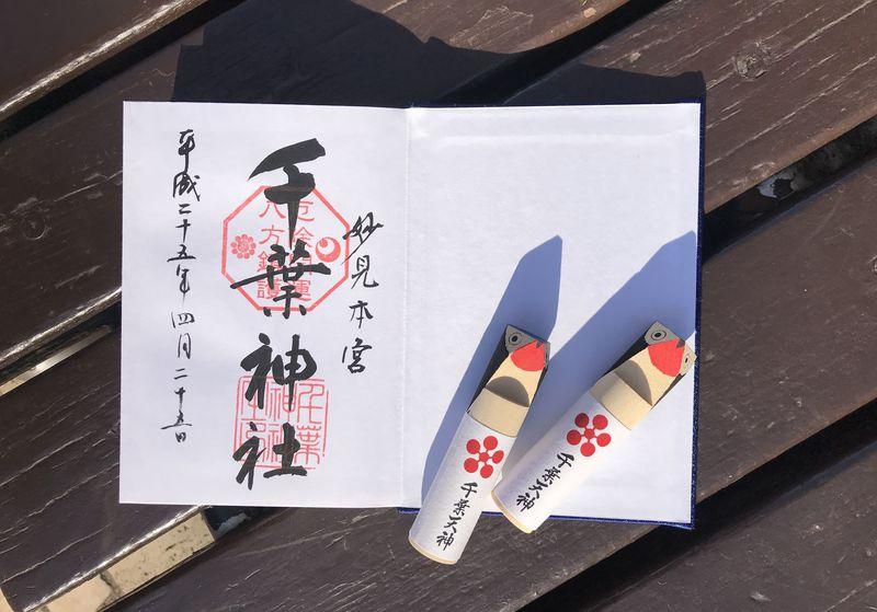 凶事をウソにして幸運に替える!千葉市・千葉神社「鷽替え神事」
