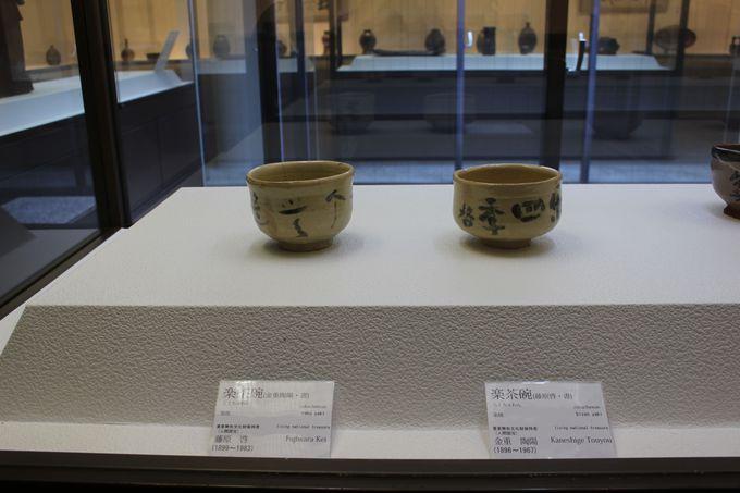 人間国宝の作品がズラリと並ぶ「藤原啓記念館」