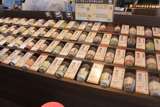 日本全国や世界各国の塩を試食できる!