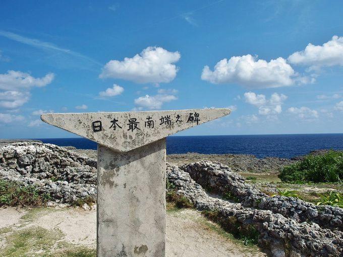 日本最南端の碑に行ってみよう!