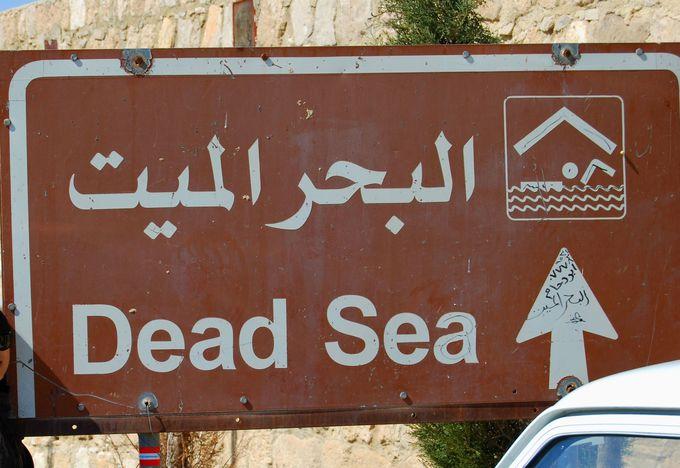 死海までのアクセス