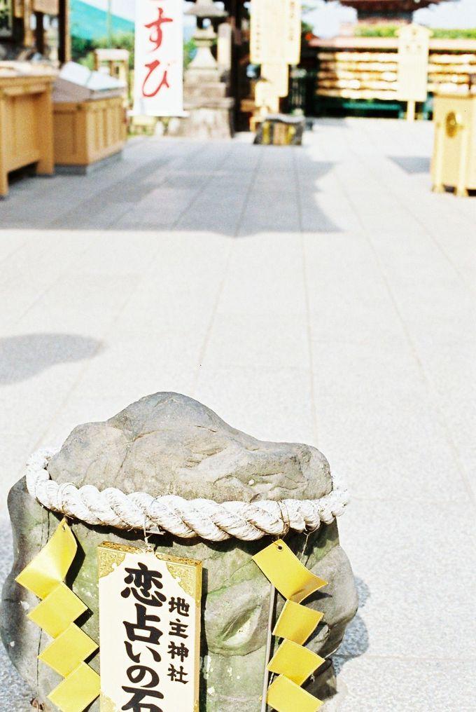 「恋占いの石」で、運だめし!