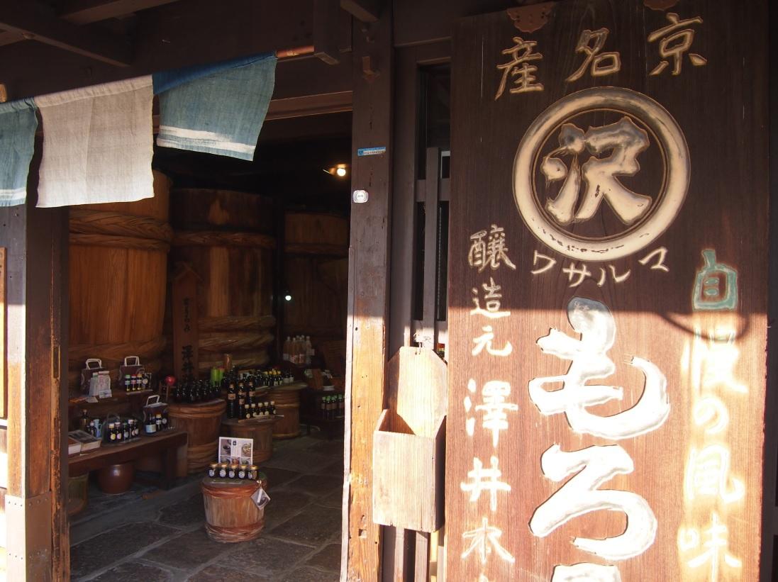 まるで醤油の博物館「澤井醤油本店」