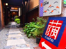京都の町家建築・丸益西村屋で染物体験!完成後は繭カフェでスイーツも!