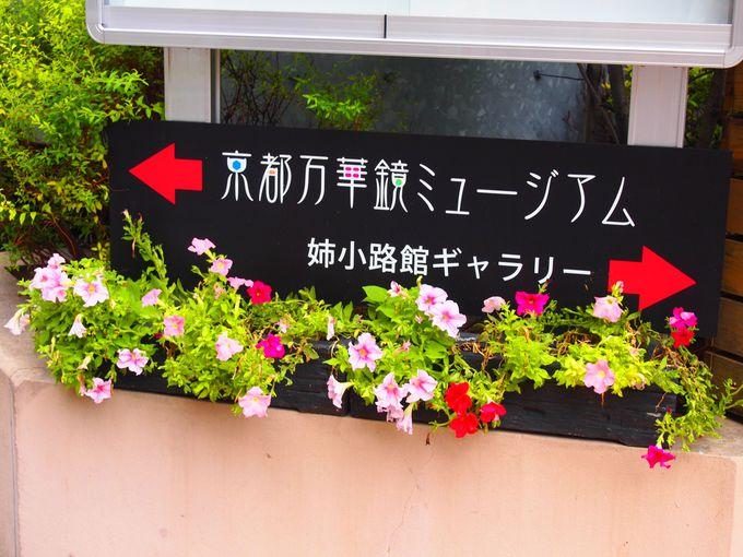 京都の街中の癒しの空間