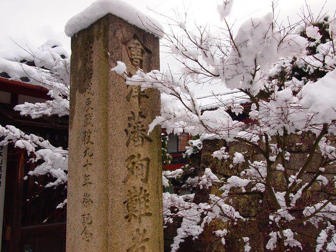会津藩の悲哀ただよう雪景色
