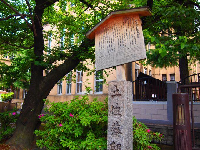 高瀬川のすぐほとり、土佐藩邸跡