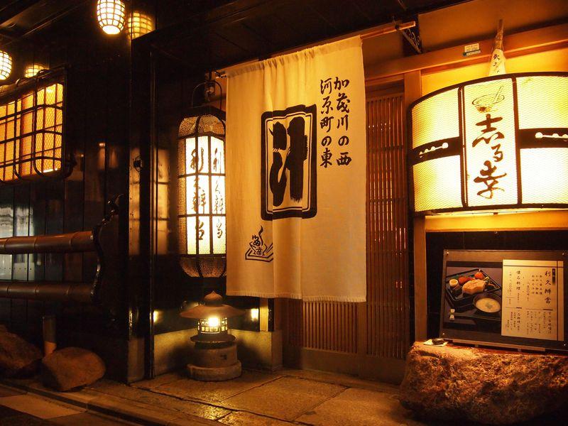 冬はお雑煮も!勤皇の志士邸跡・京都「志る幸」の利久辨當