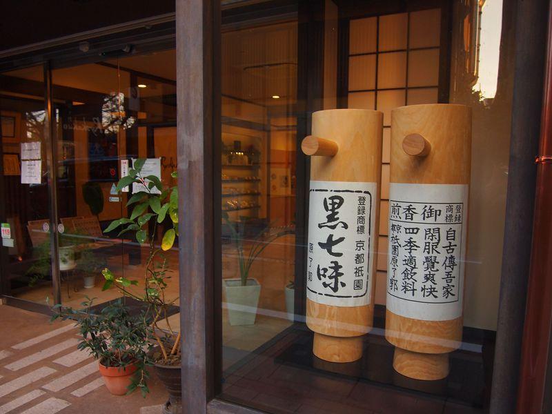 絶対持って帰りたい!京都ならではの味!おすすめ調味料店3選