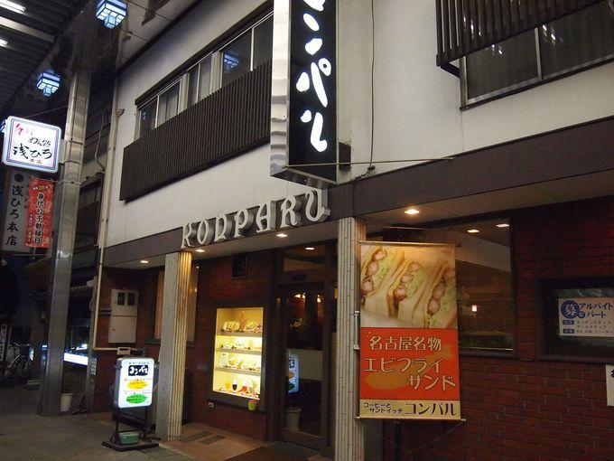 コンパル大須本店