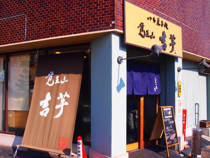 覚王山「吉芋」本店