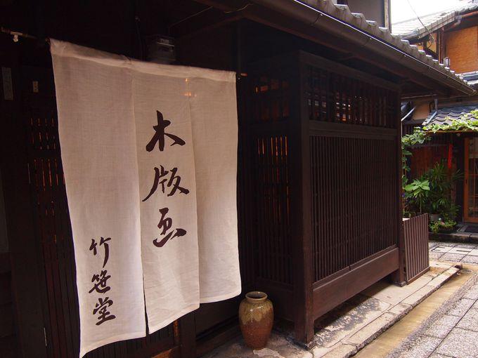 京都手帖も手がける「竹笹堂」