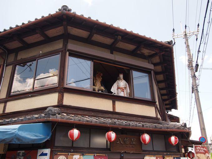 アヤシイモノ専門店!「八幡屋」