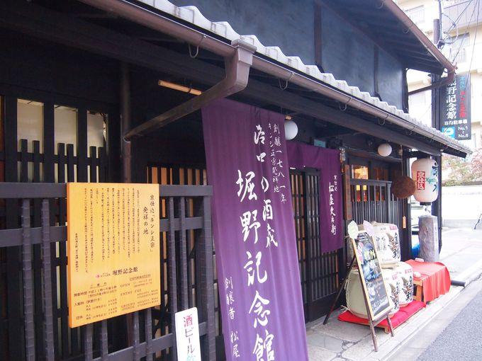 「キンシ正宗堀野記念館」の外観