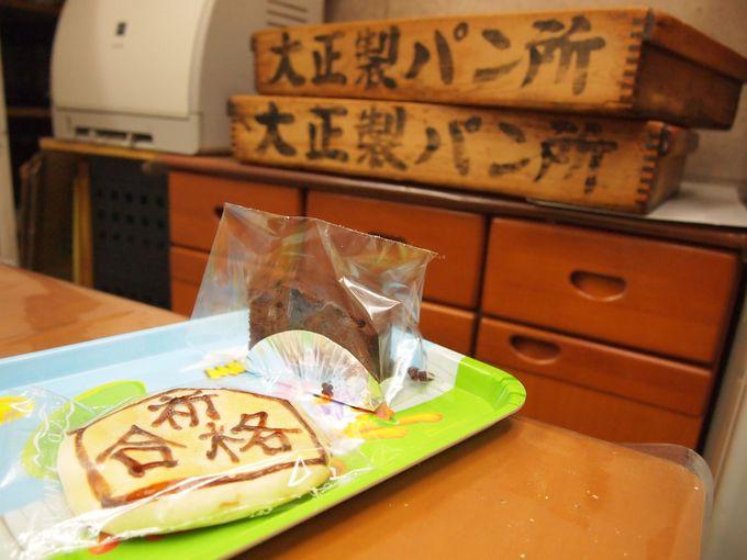 3大老舗パン屋「ササキパン」「大正製パン所」「まるき製パン所」