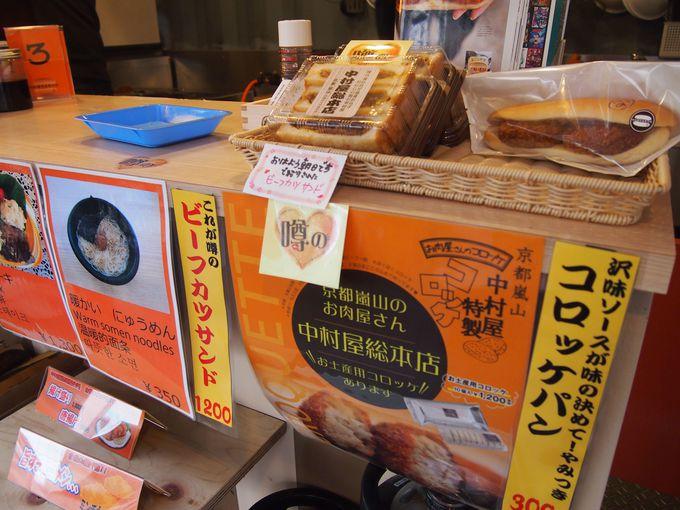これも京都の味!中村屋総本家