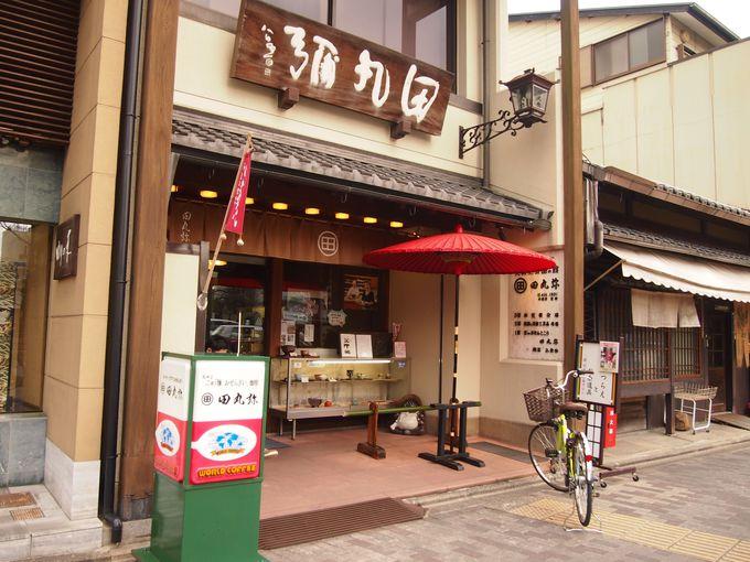 田丸弥堀川店