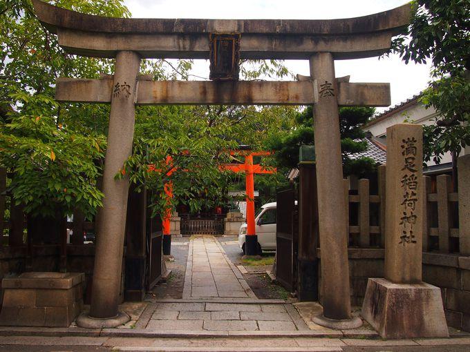 太閤秀吉ゆかりの「満足稲荷神社」