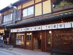あのコロコロのお店!京都・八坂「日本の藝と道具 日東堂」