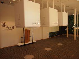 無料で見学できる香りのテーマパーク 京都「薫習館」
