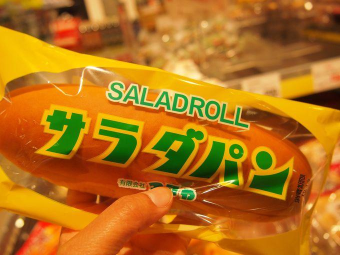 サラダパンは、こんなパン!