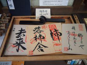 「柿」モチーフで秋を先取り!俳人ゆかりの京都嵐山「落柿舎」