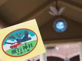 京都府八幡市「飛行神社」空の安全を願う授与品と花手水