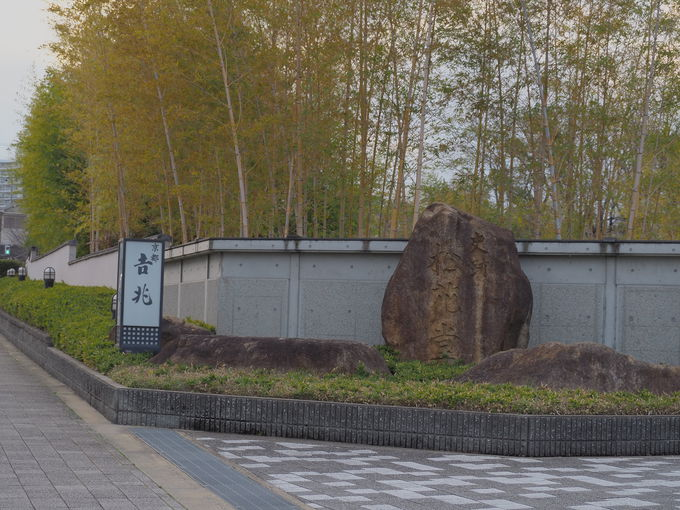 京都府八幡市「松花堂庭園」