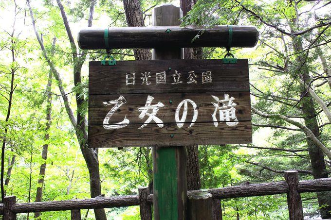 那須高原にある『乙女の滝』の乙女とは人魚のこと!?