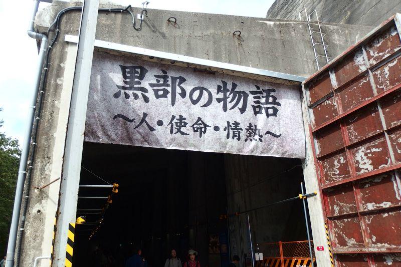 黒部ダム建設の歴史を体感!「黒部の物語」&「くろよん記念室」