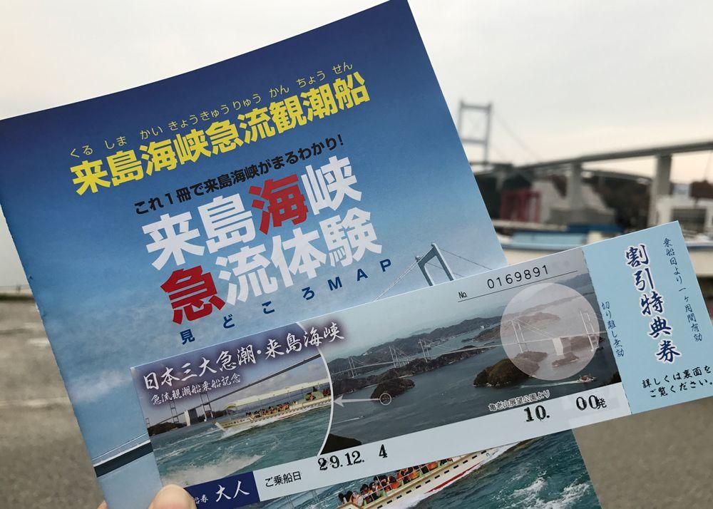 利用者数30万人突破!来島海峡急流観潮船ってどんな船?