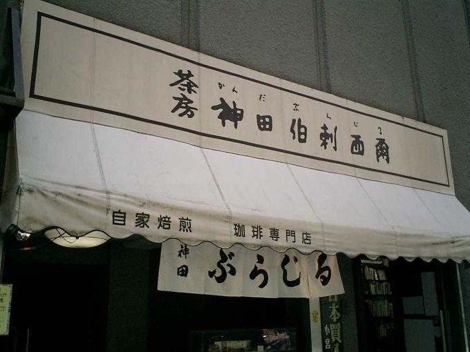 茶房 神田伯剌西爾(さぼう かんだぶらじる)