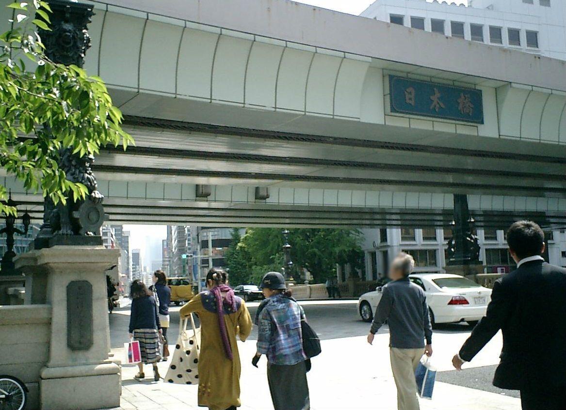 始まりの橋「日本橋」